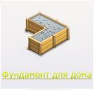 Фундамент для будинку