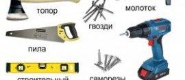 Інструменти для роботи з брусом