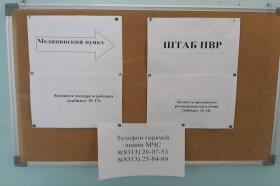 У школі №35 екстрено прийняли мешканців просевшего будинку.  Фото: Управління Росспоживнагляду по Нижегородській області.